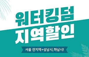 하이시즌 워터파크 지역할인!