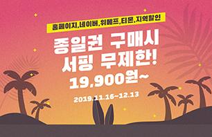 종일권 구매시 서핑 무제한 이벤트!