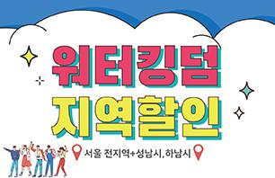 워터킹덤 윈터 하이시즌 지역할인!